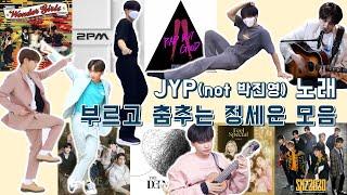 [정세운] JYP 노래 커버하는 정세운 모음.zip (원더걸스, 투피엠, 미쓰에이, 갓세븐, 데이식스, 트와…