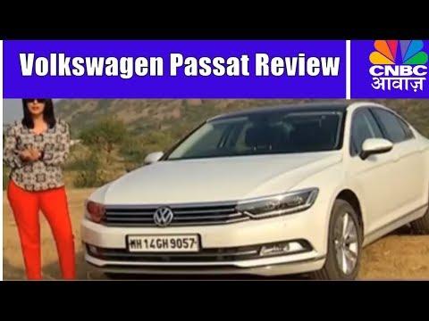 Volkswagen Passat 2017 Review | Volkswagen Passat 8th Generation | CNBC Awaaz