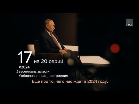 Путин об общественных настроениях и планах после 2024 года (интервью ТАСС)