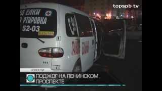 Смотреть видео Санкт-Петербург новости поджог трех автомобилей на Ленинском проспекте онлайн
