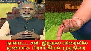 இருமல், சளி, மூச்சு வாங்குதலுக்கு யோகா I Krishnan Balaji I Degam sirakka yoga.