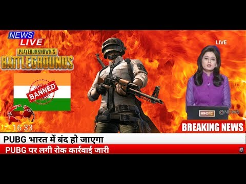 PUBG Mobile Banned In India With Proof -- SAVE PUBG -- PUBG LOVER MUST WATCH - 동영상