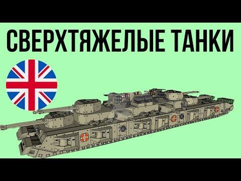 Сверхтяжелые танки Великобритании