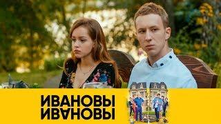 Элю подменили в роддоме   Ивановы-Ивановы