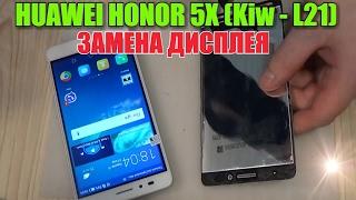 Huawei Honor 5x (KIW-L21)замена дисплейного модуля,разборка,ремонт!!!