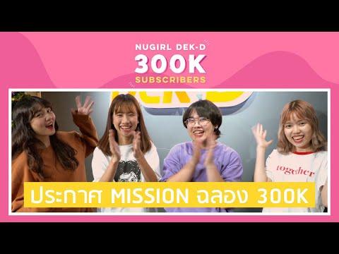 โดนท้าทำ MISSION ฉลองยอด 300K SUBSCRIBERS! | NUGIRL TV - วันที่ 08 Dec 2018