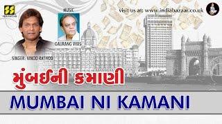 Mumbai Ni Kamani: મુંબઈ ની કમાણી  Singer: Vinod Rathod   Music: Gaurang Vyas