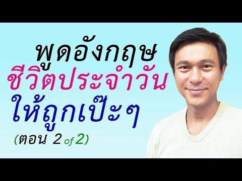 N๓๑: เรียนแก้ภาษาอังกฤษ-ที่คนไทยมักพูดผิด ให้ถูก Grammar เป๊ะๆ-กับ อ.พิบูลย์ และเพื่อนชาวอเมริกัน