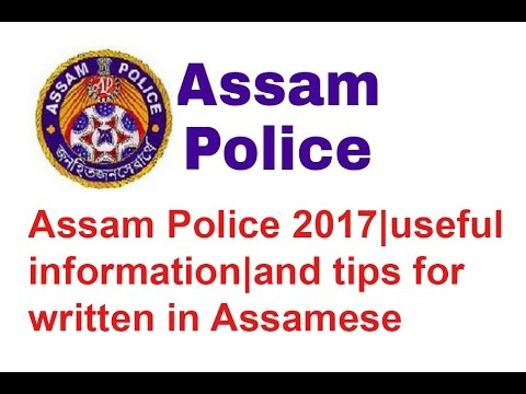 Assam police 2017|| full information || and useful info and tips in assamese