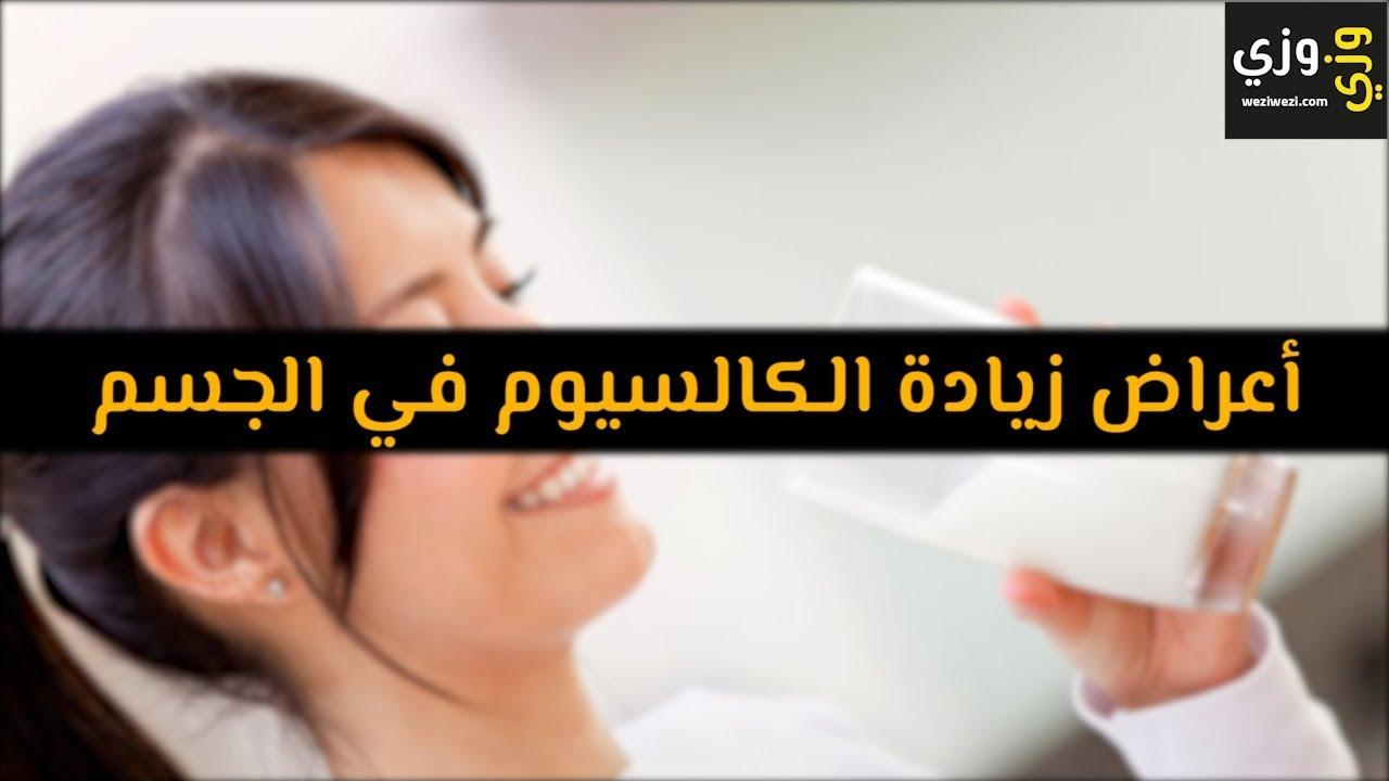 أهم أعراض زيادة الكالسيوم في الجسم