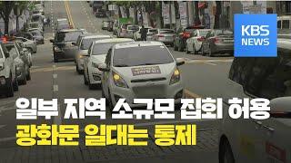 서울 '소규모 차량 집회' 열려…광화문 광장 '통제' …