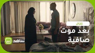 #زلزال | ماذا سيفعل زلزال بعد موت زوجته صافية؟