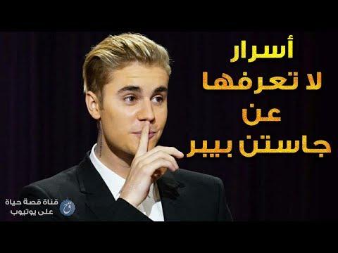 Justin Bieber Biography - جاستن بيبر معشوق المراهقين الذي رفض الجنسية الأمريكية