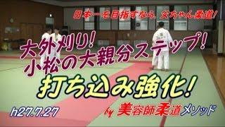 大外刈り、小松ステップ①!(h27.7.27)