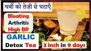 चर्बी को तेज़ी से घटाएँ, GARLIC DETOX DRINK, Lose 3kg & 3inch in 9days, Bloating,Arthritis,High BP