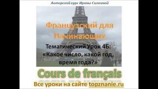 Урок 4 Б, разговорный французский с нуля