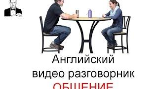 Английский разговорник ОБЩЕНИЕ