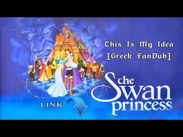 The Swan Princess - This Is My Idea [Greek FanDub]