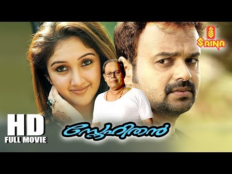 snehithan malayalam full movie hd kunchacko boban krishna new malayalam film movie full movie feature films cinema kerala hd middle trending trailors teaser promo video   new malayalam film movie full movie feature films cinema kerala hd middle trending trailors teaser promo video