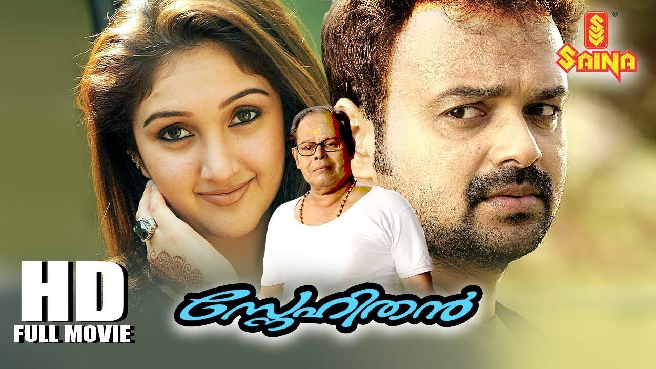 Download Snehithan Malayalam Full Movie - HD | Kunchacko Boban , Krishna