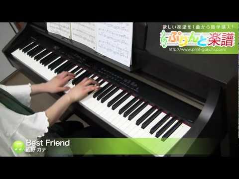 Best Friend / 西野 カナ(ピアノソロ用)
