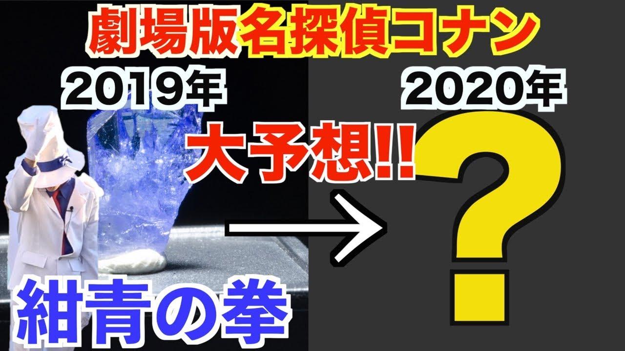 劇場 版 名 探偵 コナン 2020
