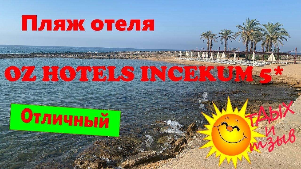 Разнообразный пляж отеля OZ Hotels Incekum 5* в Турции (Аланья)! Подробное видео!