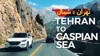 Tehran to Caspian Sea, Iran - تهران تا شمال  جاده هراز