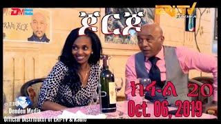 ERi-TV Drama Series: ጆርጆ - ክፋል 20 - Georgio (Part 20), ERi-TV Drama Series, October 06, 2019