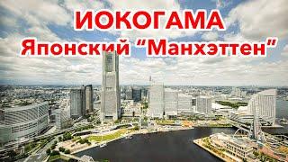 Иокогама - Возможно самый лучший город для жизни в Японии!