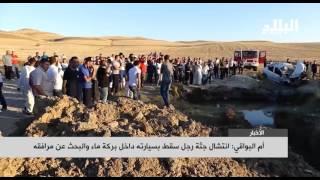 أم البواقي : انتشال جثة رجل سقط بسيارته داخل بركة ماء و البحث عن مرافقه  / El bilad tv /