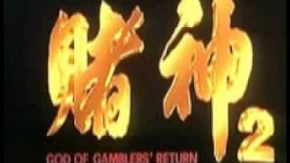 Chow Yun Fat-God of Gamblers return OST