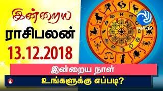 இன்றைய ராசி பலன் 13-12-2018   Today Rasi Palan in Tamil   Today Horoscope   Tamil Astrology