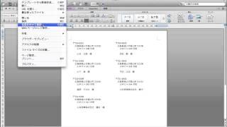 ExcelとWordを組み合わせて宛名ラベル印刷を行います。 Googleドライブ...