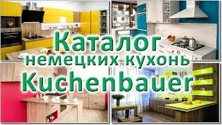 Каталог немецкой мебели для кухни. Kuchenbauer в Алматы(Представляем Вашему вниманию каталог немецких кухонь Kuchenbauer - http://kuchenbauer.kz/katalog Данное видео о кухонной..., 2015-10-09T09:30:23.000Z)