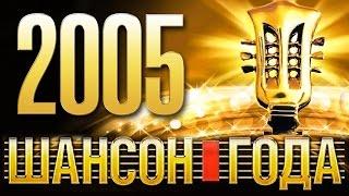 ШАНСОН ГОДА - 2005 КОНЦЕРТ В КРЕМЛЕ / ХИТ-ПАРАД