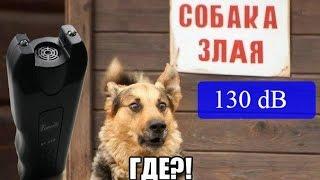 Отпугиватель собак ультразвуковой. Честное тестирование
