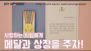 [paper craft] 스승의날! 기념일!! 메달과 상장을 수여합시다!