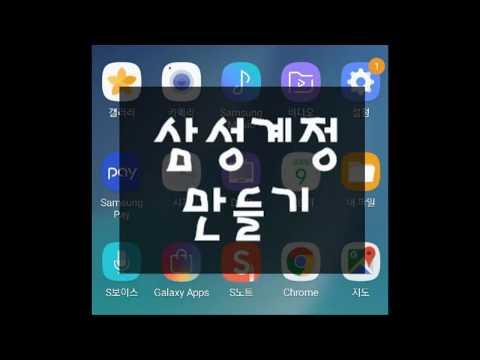 삼성계정 만드는 방법(How to creat Samsung account)