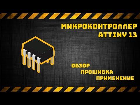 Микроконтроллер Attiny13: обзор, прошивка, применение