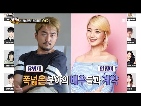 [Section TV] 섹션 TV -  Yang Hyun-suk, Make a deal with actors 20180204