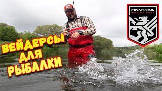 Вейдерсы Finntrail. Полный обзор забродного костюма для рыбалки.