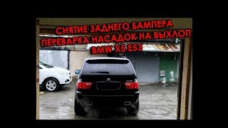 Снятие заднего бампера  BMW X5 e53 / Установка насадок выхлопа BMW X5 e53