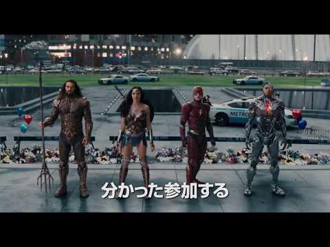 映画『ジャスティス・リーグ』TVCM(30秒)【HD】2017年11月23日(祝・木)公開