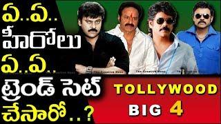 Famous Trend setting moments of Tollywood Big 4   Chiru Balayya Nag Venky