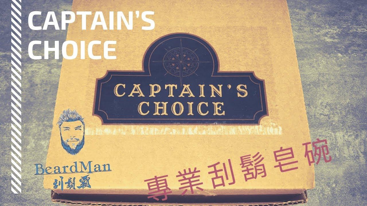 美國 Captain's Choice 刮鬍皂碗 開箱(中文字幕)- 刮鬍霸 BeardMan