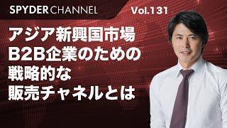 第131回 アジア新興国市場 B2B企業のための戦略的な販売チャネルとは