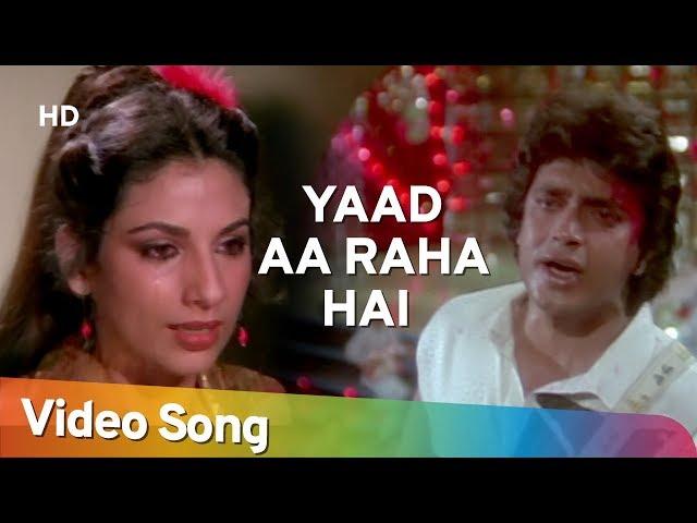 Yaad Aa Raha Hai Tera Pyar | Mithun Chakraborty | Disco Dancer | Bollywood Hit Songs | Bappi Lahiri