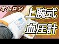 手首用の血圧計を買って使ってみた - YouTube