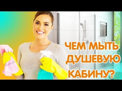 Чем мыть душевую кабину?